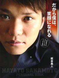 sakamoto .jpg